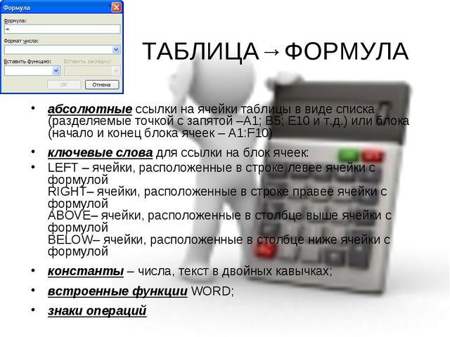 ТАБЛИЦА→ФОРМУЛА абсолютные ссылки на ячейки таблицы в виде списка (разделяемы...