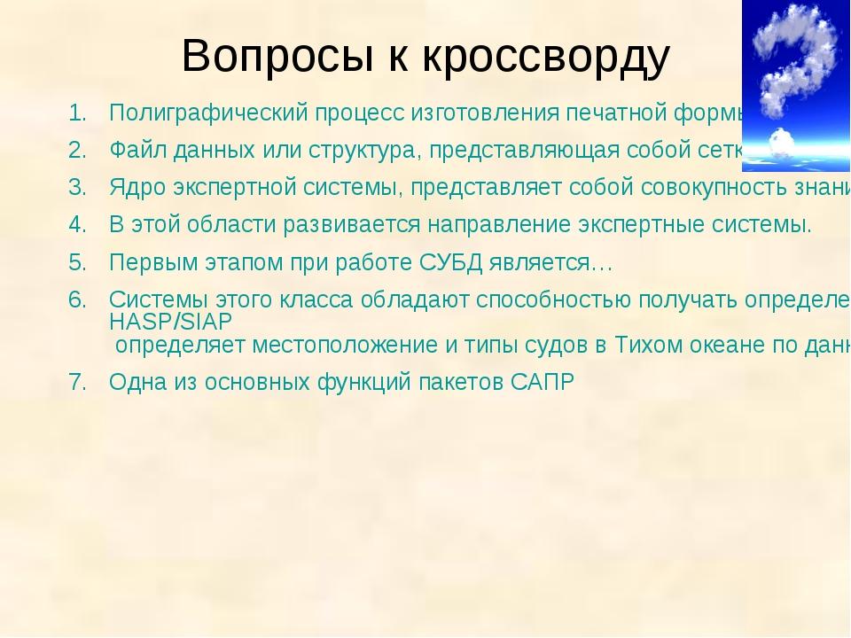 Вопросы к кроссворду Полиграфический процесс изготовления печатной формы, зак...