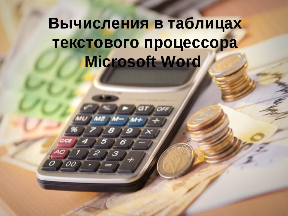 Вычисления в таблицах текстового процессора Microsoft Word