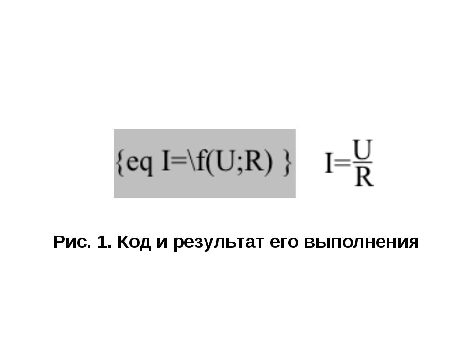 Рис. 1. Код и результат его выполнения