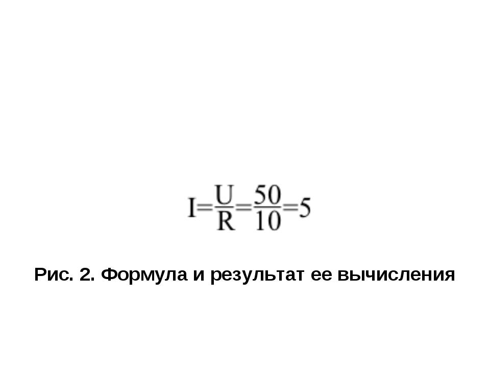 Рис. 2. Формула и результат ее вычисления