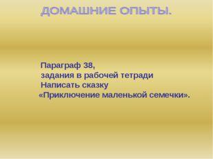 Параграф 38, задания в рабочей тетради Написать сказку «Приключение маленько