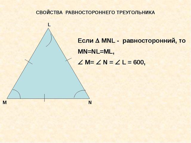 СВОЙСТВА РАВНОСТОРОННЕГО ТРЕУГОЛЬНИКА М L N Если  MNL - равносторонний, то...