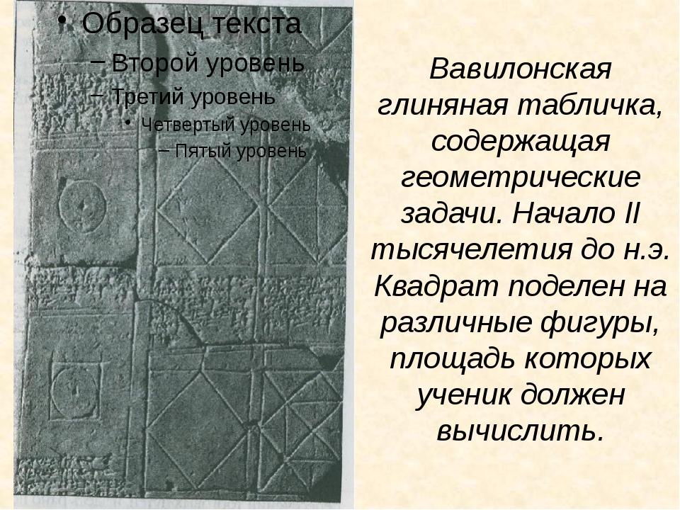 Вавилонская глиняная табличка, содержащая геометрические задачи. Начало II ты...
