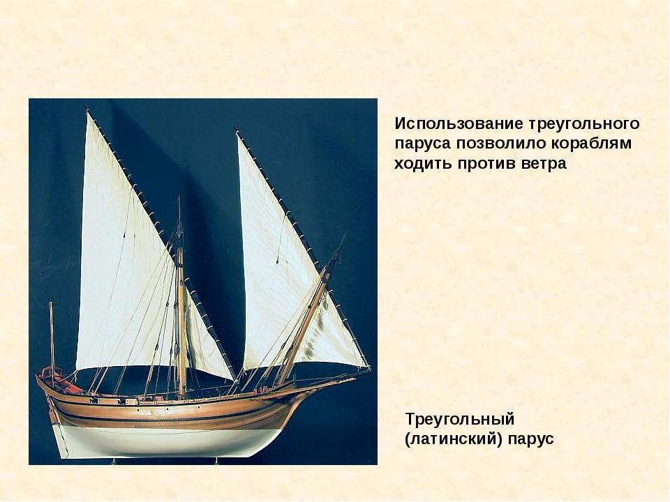 Треугольный (латинский) парус Использование треугольного паруса позволило кор...