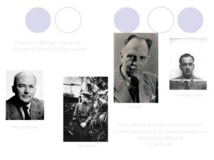 Открыто в 1938 году немецкими учеными О.Ганом и Ф.Штрассманом Фриц Штрассман