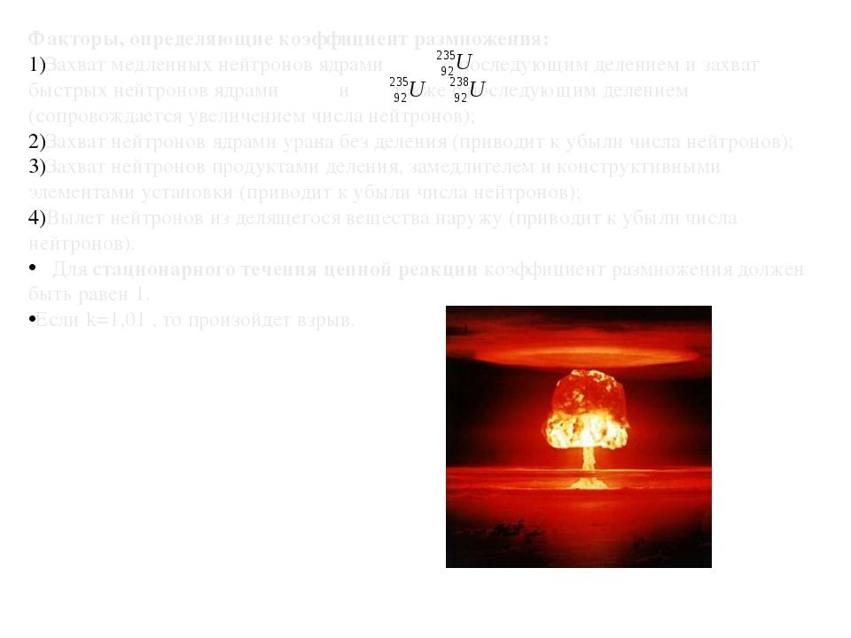 Факторы, определяющие коэффициент размножения: Захват медленных нейтронов ядр...