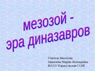 Учитель биологии Завьялова Мария Леонидовна МАОУ Карасульская СОШ