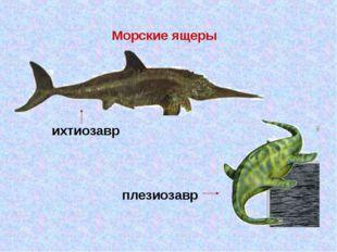 плезиозавр ихтиозавр Морские ящеры