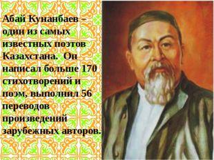 Абай Кунанбаев – один из самых известных поэтов Казахстана. Он написал больше