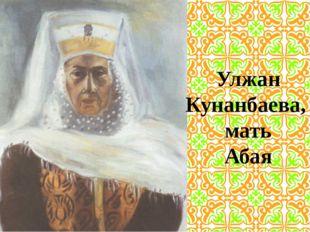 Улжан Кунанбаева, мать Абая