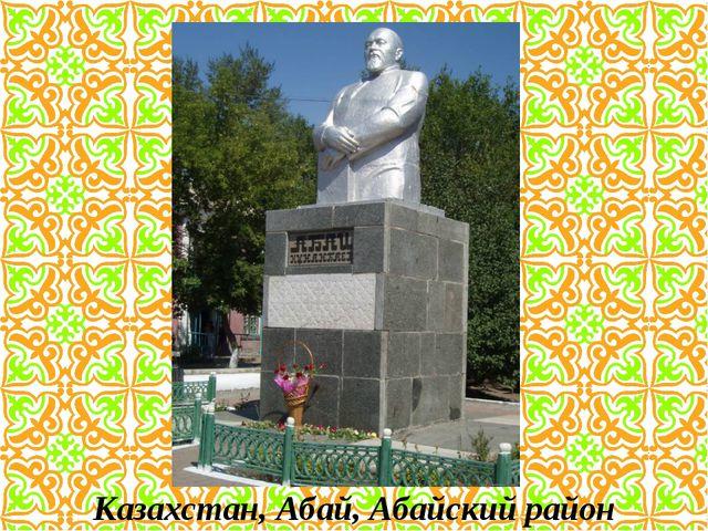 Казахстан, Абай, Абайский район