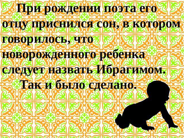 При рождении поэта его отцу приснился сон, в котором говорилось, что новорожд...