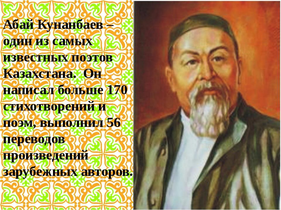 Абай Кунанбаев – один из самых известных поэтов Казахстана. Он написал больше...