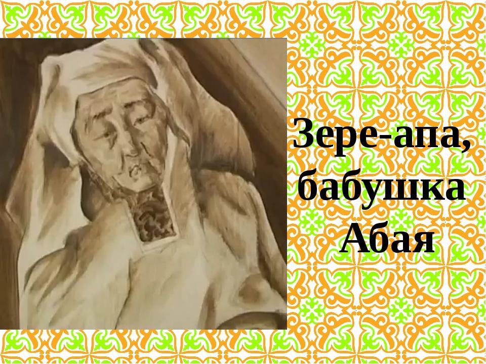 Зере-апа, бабушка Абая