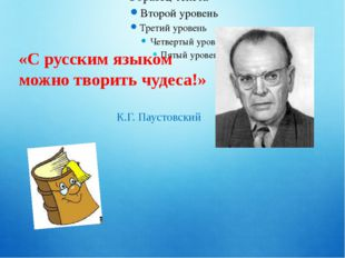 «С русским языком можно творить чудеса!» К.Г. Паустовский