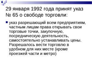 29 января 1992 года принят указ №65 о свободе торговли: указ разрешающий все