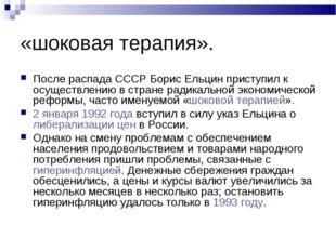 «шоковая терапия». После распада СССР Борис Ельцин приступил к осуществлению
