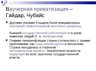 Ваучерная приватизация –Гайдар, Чубайс Другими указами Ельцина были иницииров