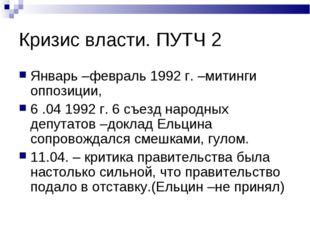 Кризис власти. ПУТЧ 2 Январь –февраль 1992 г. –митинги оппозиции, 6 .04 1992