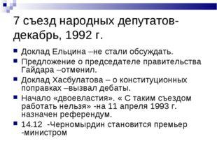 7 съезд народных депутатов- декабрь, 1992 г. Доклад Ельцина –не стали обсужда