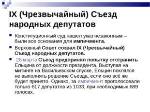 IX (Чрезвычайный) Съезд народных депутатов Конституционный суд нашел указ нез
