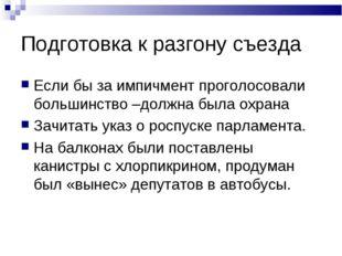 Подготовка к разгону съезда Если бы за импичмент проголосовали большинство –д