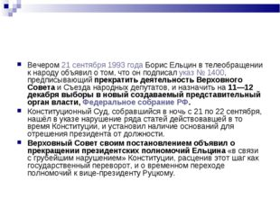 Вечером 21 сентября 1993 года Борис Ельцин в телеобращении к народу объявил о