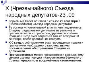 X (Чрезвычайного) Съезда народных депутатов-23 .09 Верховный Совет объявил о