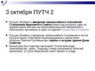 3 октября ПУТЧ 2 Ельцин объявил о введении чрезвычайного положения. Сторонник