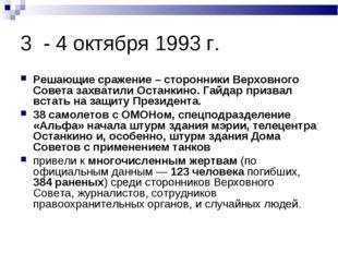 3 - 4 октября 1993 г. Решающие сражение – сторонники Верховного Совета захват