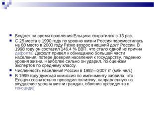 Бюджет за время правления Ельцина сократился в 13 раз. С 25 места в 1990 году