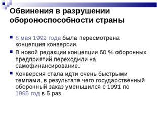 Обвинения в разрушении обороноспособности страны 8 мая 1992 года была пересмо