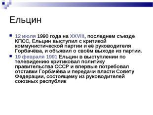 Ельцин 12 июля 1990 года на XXVIII, последнем съезде КПСС, Ельцин выступил с