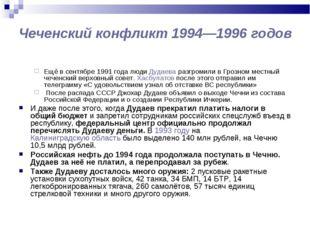 Чеченский конфликт 1994—1996 годов Ещё в сентябре 1991 года люди Дудаева раз