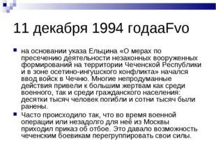 11 декабря 1994 годаaFvo на основании указа Ельцина «О мерах по пресечению де