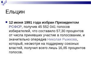 Ельцин 12 июня 1991 года избран Президентом РСФСР, получив 45 552 041 голосов