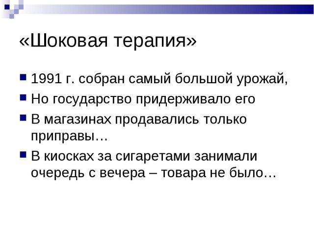 «Шоковая терапия» 1991 г. собран самый большой урожай, Но государство придерж...