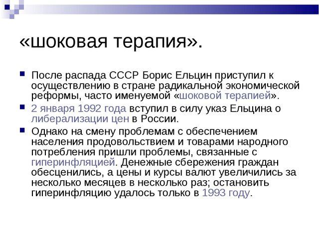 «шоковая терапия». После распада СССР Борис Ельцин приступил к осуществлению...