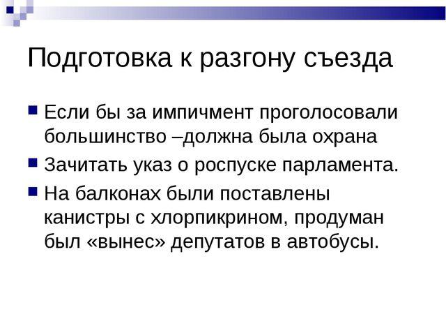 Подготовка к разгону съезда Если бы за импичмент проголосовали большинство –д...