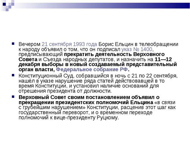 Вечером 21 сентября 1993 года Борис Ельцин в телеобращении к народу объявил о...