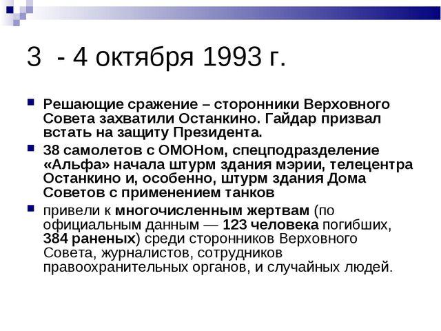 3 - 4 октября 1993 г. Решающие сражение – сторонники Верховного Совета захват...