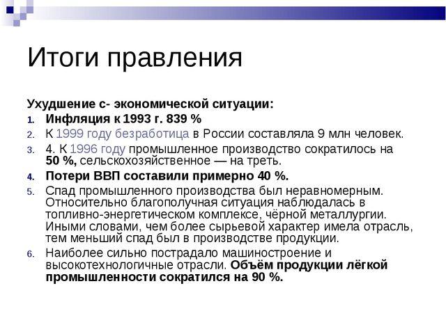 Итоги правления Ухудшение с- экономической ситуации: Инфляция к 1993 г. 839 %...