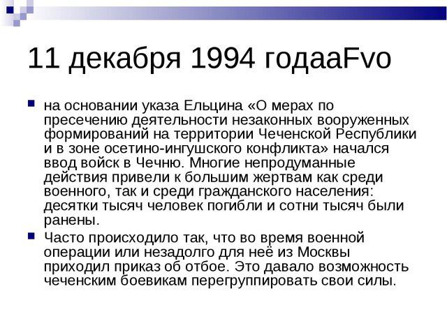 11 декабря 1994 годаaFvo на основании указа Ельцина «О мерах по пресечению де...