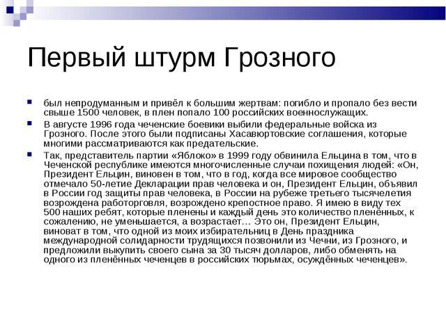 Первый штурм Грозного был непродуманным и привёл к большим жертвам: погибло и...