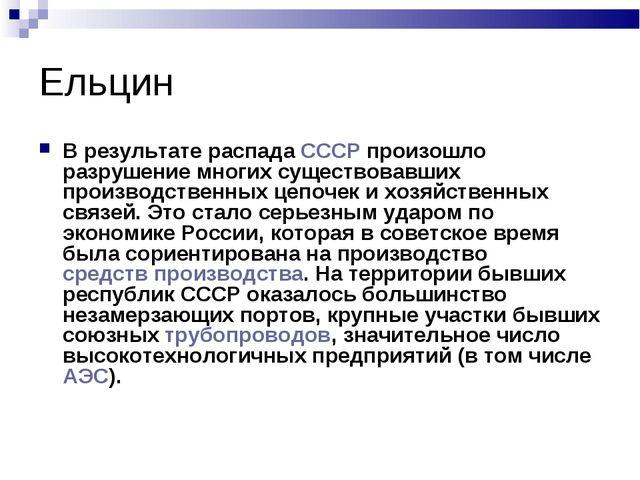 Ельцин В результате распада СССР произошло разрушение многих существовавших п...