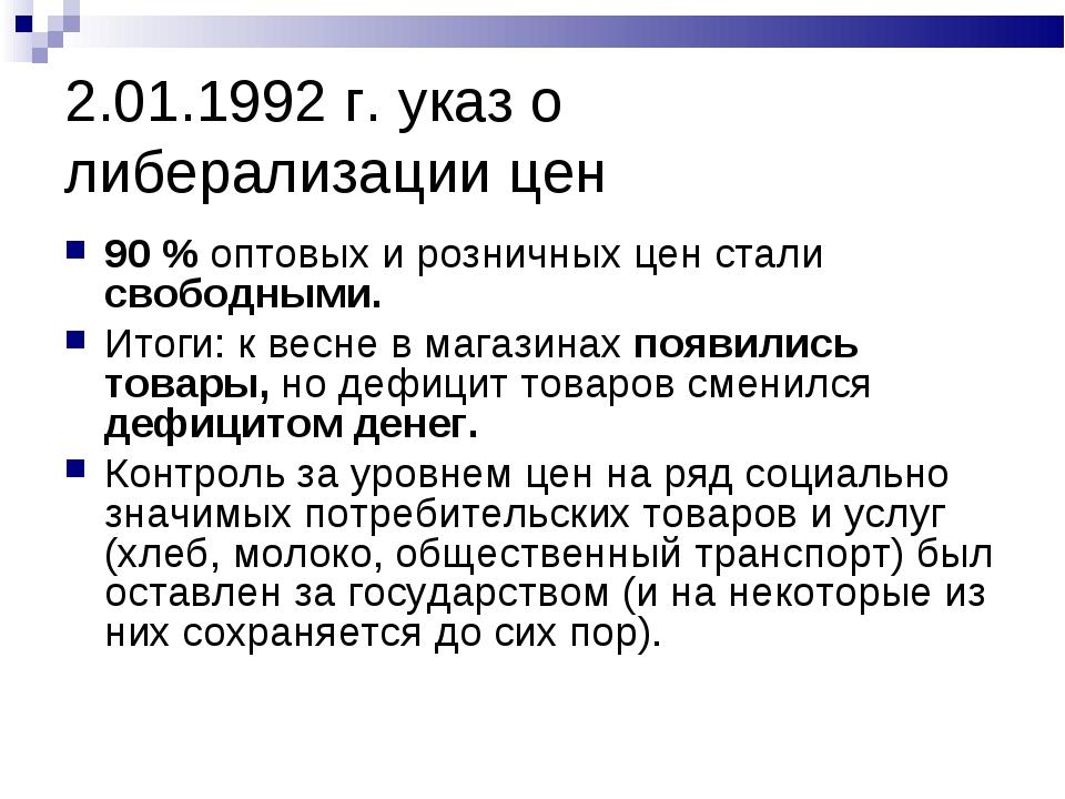 2.01.1992 г. указ о либерализации цен 90 % оптовых и розничных цен стали своб...