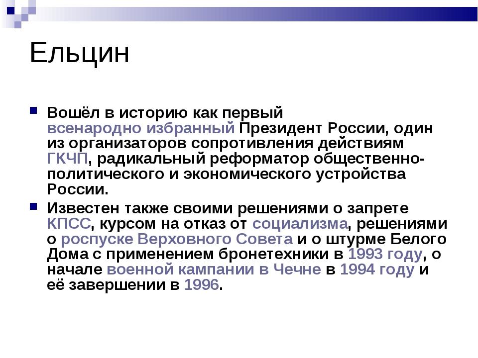Ельцин Вошёл в историю как первый всенародно избранный Президент России, один...