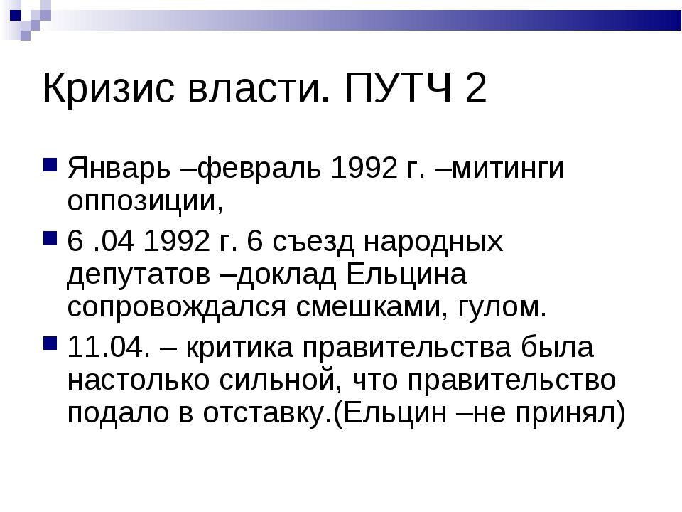Кризис власти. ПУТЧ 2 Январь –февраль 1992 г. –митинги оппозиции, 6 .04 1992...