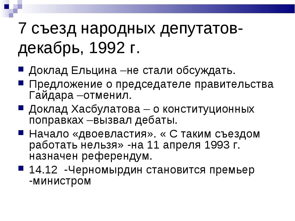 7 съезд народных депутатов- декабрь, 1992 г. Доклад Ельцина –не стали обсужда...